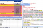 Поиск новых телефонов в документе Word по списку в Excel