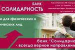 """Щит """"Банк Солидарность"""""""