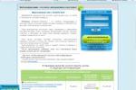 Веб-конференции (сайт Школы иностранных языков)