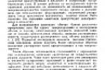 перевод сканированного текста в .djvu
