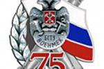Эскиз знака «75 лет БГТУ «Военмех» им. Д.Ф.Устинова»