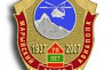 Эскиз юбилейного знака «70 лет Марыйскому авиаполку. КСАПО»