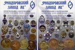 ЗАО «Феодоровский завод АВ»