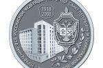 Эскиз медали «90 лет управлению ФСБ Российской Федерации»