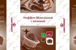 Маффин шоколадый «Царь-продукт»