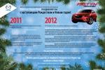 Текст для новогодней рекламы салона Mazda Faltyn