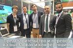 Представительство и перевод на выставках / конференциях
