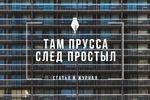 Статья о новом жилом комплексе в Калининградской области