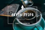 Текст на главную для компании, занимающейся продажей чая