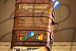 Обложка электронной книги Еврокомпасс