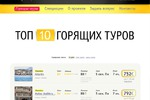 All Top Tours — поиск туров