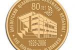 Рисунок медали «80 лет ОАО «Выборгская Целлюлоза»