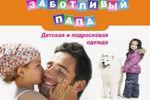 """Банер магазина """"Заботливый папа"""""""