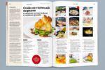 """Журнал """"Академия домашней кухни"""""""