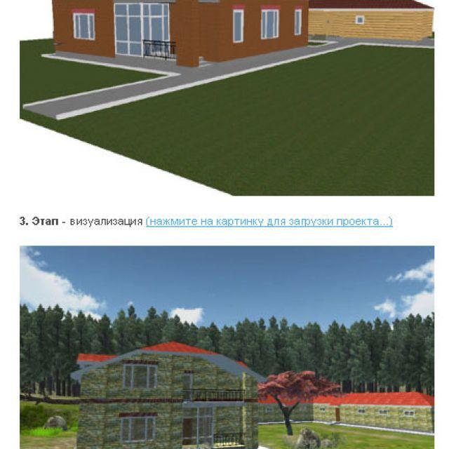 Проект загородного котеджа в  3D - виртуальная прогулка