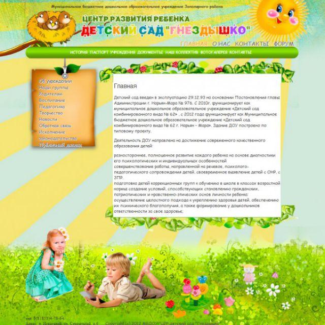 Создание сайта бесплатно для доу сайт режевская управляющая компания