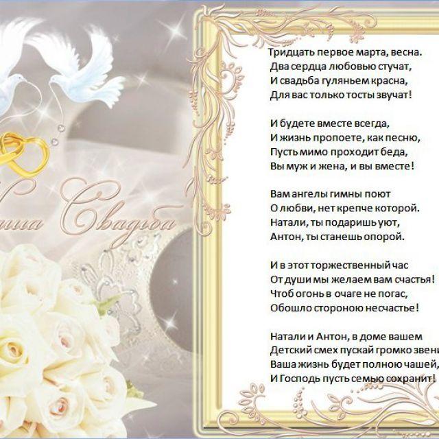 поздравления на свадьбу на татарском до слез вакансии рио прямых