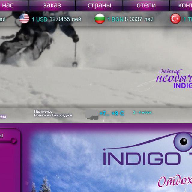 сайт для турфирмы indigotur
