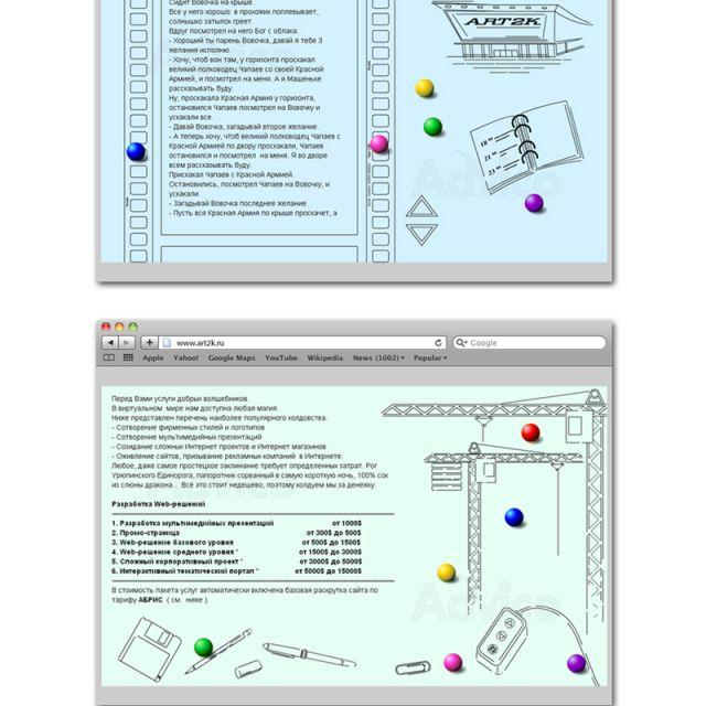 """Интерактивный флеш-сайт дизайн-студии """"Art2k Creative Group"""""""