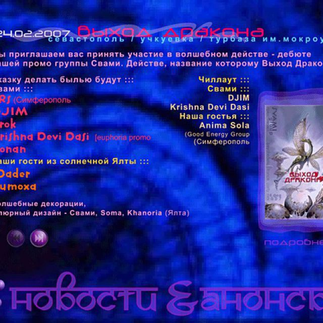 Svami group  - сайт крымской промо-группы