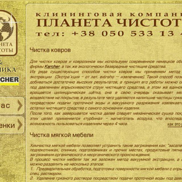 ПЛАНЕТА ЧИСТОТЫ  - сайт клининговой компании