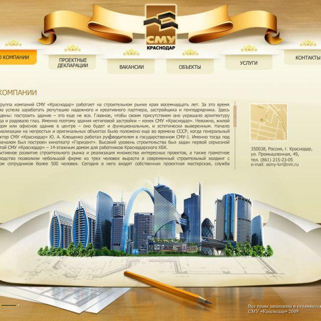 Сайт для СМУ Краснодар