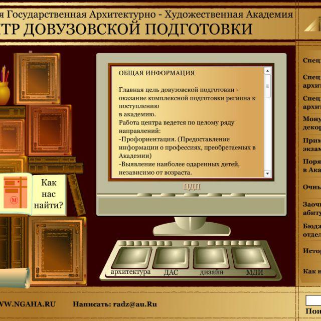 Сайт Центра довузовской подготовки НГАХА