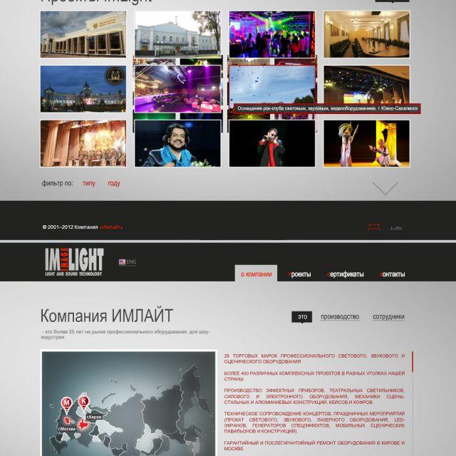 ImLight Showtechnic - оборудование для шоубизнеса