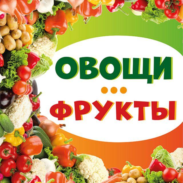 Надпись фрукты фото