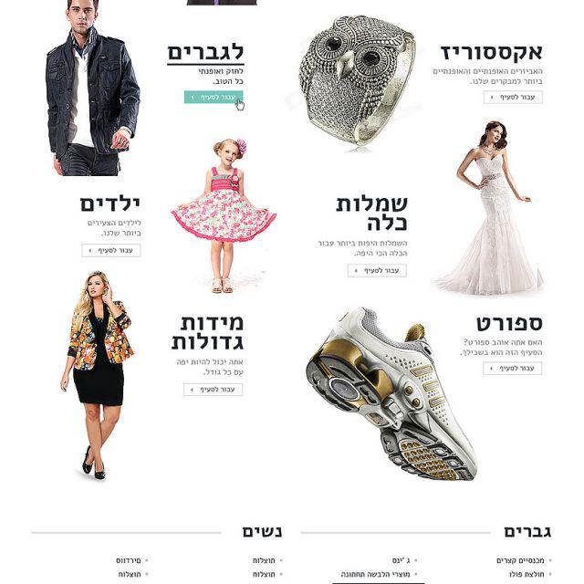 Дизайн интернет магазина Stylist – одежда, обувь и аксессуары. И
