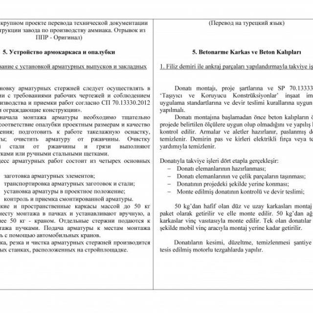 Перевод Проекта Производства Работ