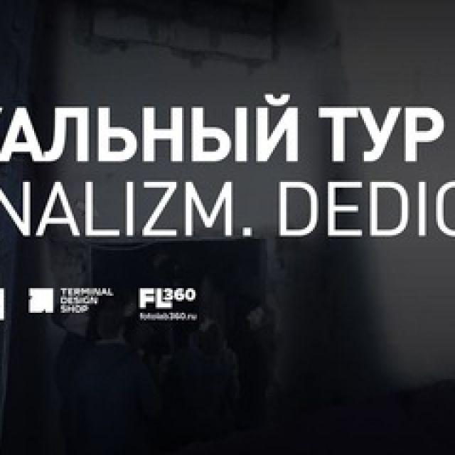 3D тур для выставки Terminalizm