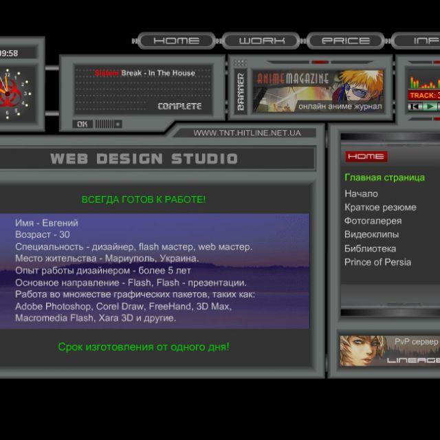 Студия вебдизайна