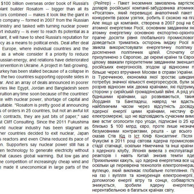 Пример перевода статьи на украинский язык