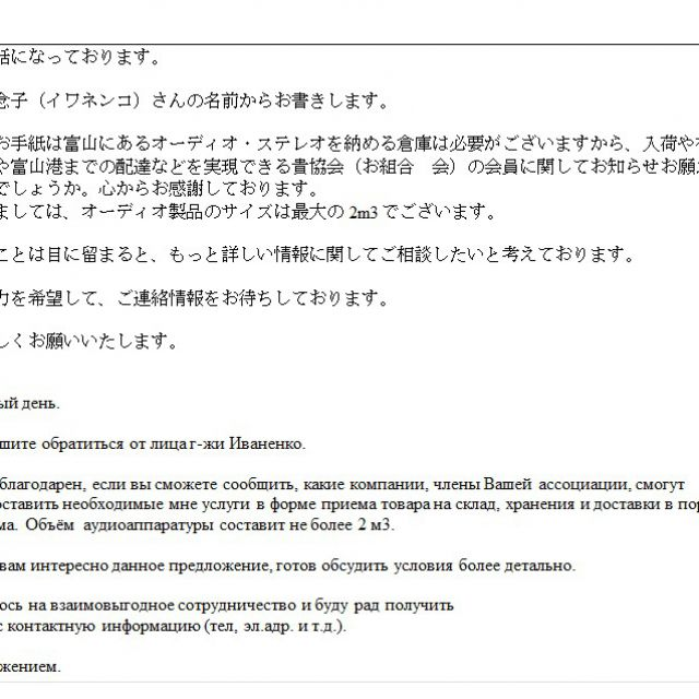Перевод RU-<JPN Деловое письмо
