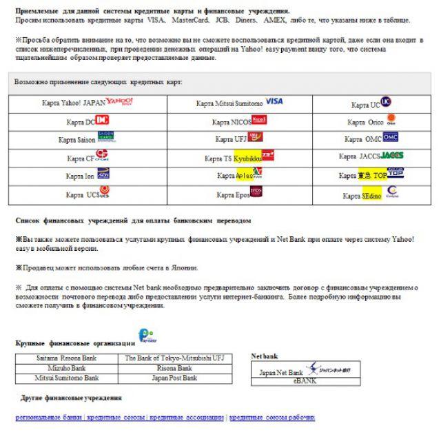 Перевод JPN->RUS Условия работы на аукционе Yahoo