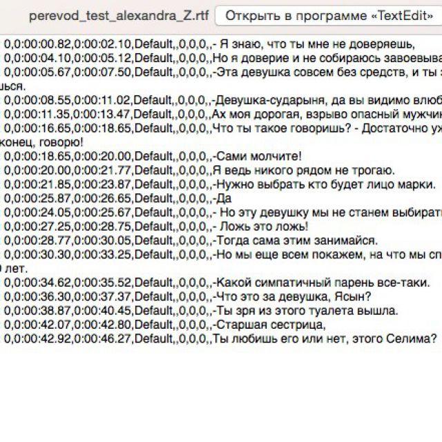 Перевод серии турецкого сериала на русский/субтитры