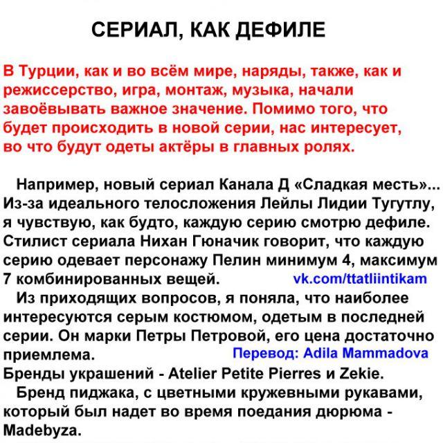 Перевод статьи с Турецкого на Русский