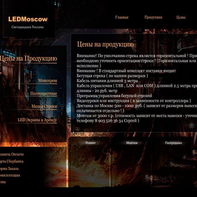 Flash Сайт компании