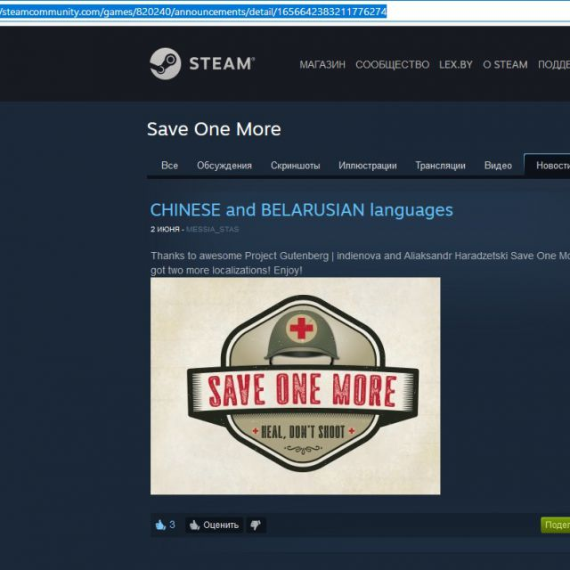 Перевод игры Save One More (Беларуский)