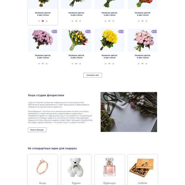 Интернет-магазин цветов Flowers Flovor