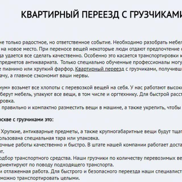 тексты для сайта МТК Премиум
