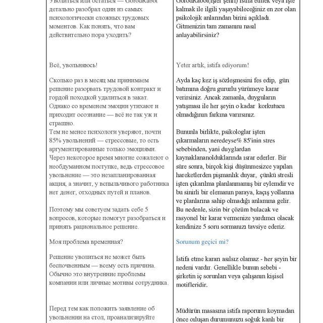 Перевод статьи с русского на турецкий