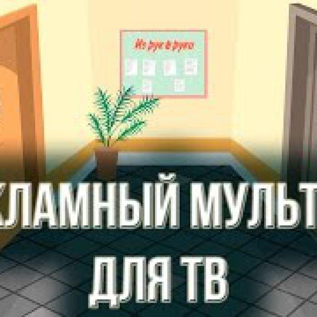Заказать видеоролик мультфильм для ТВ