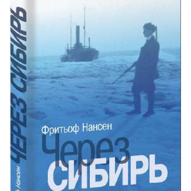 Ф. Нансен. Через Сибирь