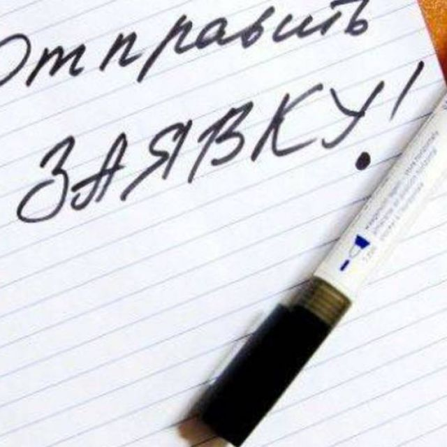 Перевод заявки на участие в выставке_рус-англ