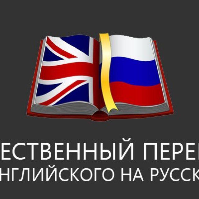 Перевод с английского на русский и наоборот
