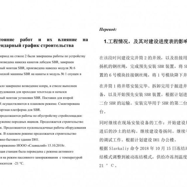 Отрывок из отчета о ходе строительства шахты