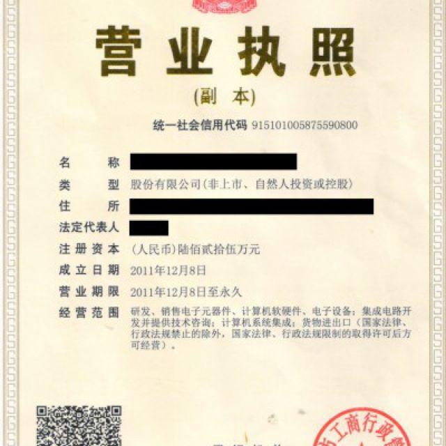 Перевод сетрификата о регистрации