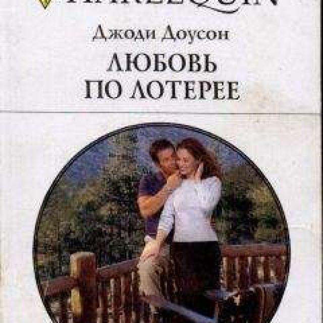 "Роман ""Любовь по лотерее"" (перевод с англ.яз.)"